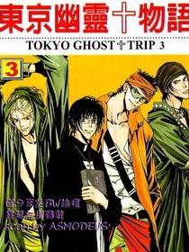 东京幽灵物语