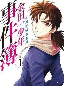 金田一少年事件簿20周年系列