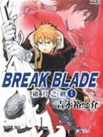 BREAK BLADE破刃之剑