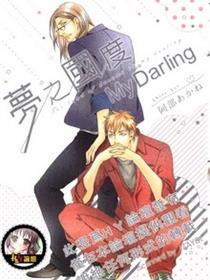 梦之国度My Darling