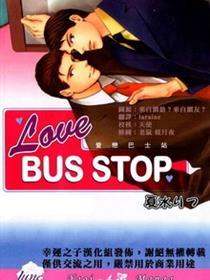 爱恋巴士站