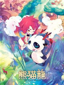熊猫龙PandaDragon