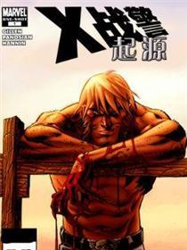 X战警起源:剑齿虎