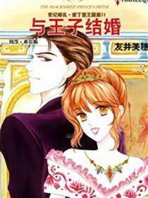 与王子结婚(禾林漫画)