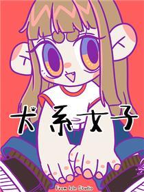 犬系女子(原创动漫大赛作品)