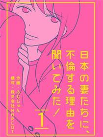 去问一下,日本太太们的不伦理由
