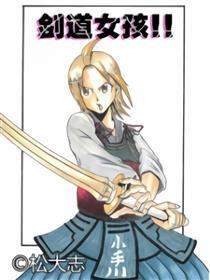 剑道女孩!!