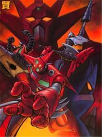 超级机器人漫画 盖塔机器人篇