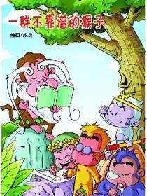 一群不靠谱的猴子
