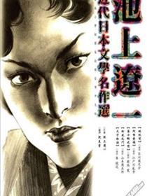 近代日本文学名作选