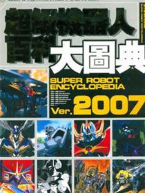 超级机器人百科大图鉴