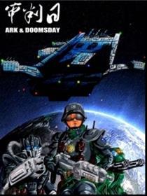 审判日(Ark & Doomsday)