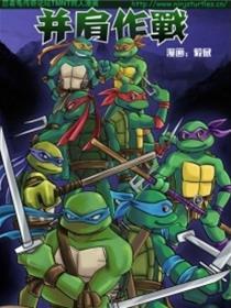 忍者神龟同人——并肩作战