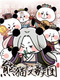 熊猫文豪天团