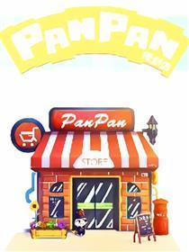 PanPan便利店