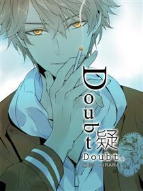 Doubt疑