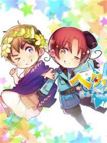 黑塔利亚 World☆Stars
