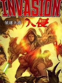 星球大战:入侵