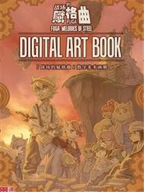 『战场的赋格曲』数字美术画册