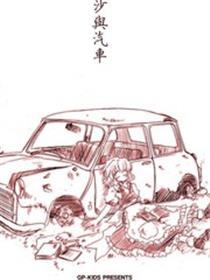 魔理沙与汽车