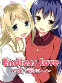 Endless Love ~妹ハラショー