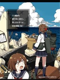 无论哪位舰娘都会就任于镇守府守望大海与天空与深海栖舰战斗